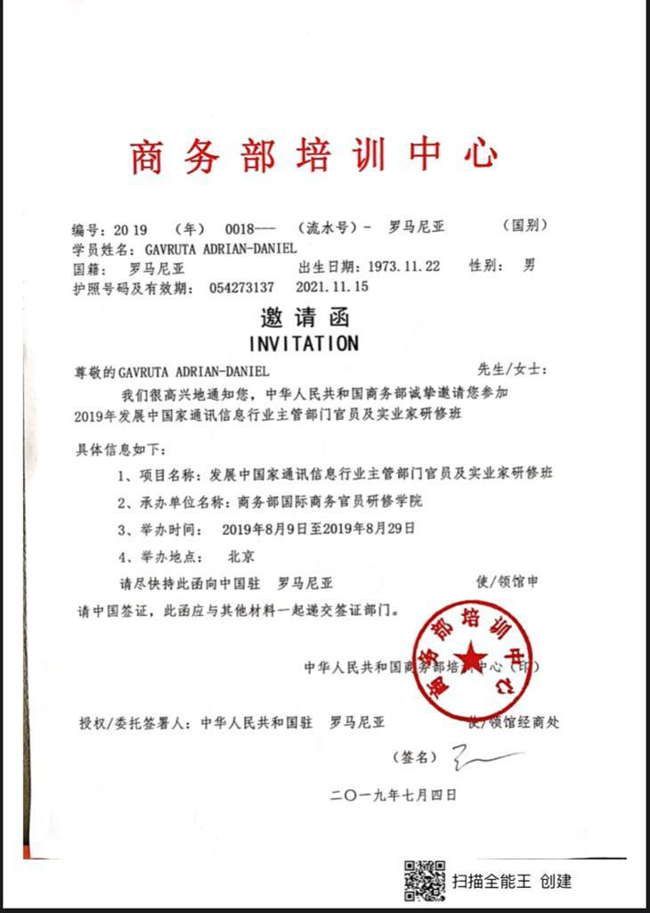 Găvruță China Invitație